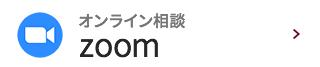 オンライン相談ZOOM